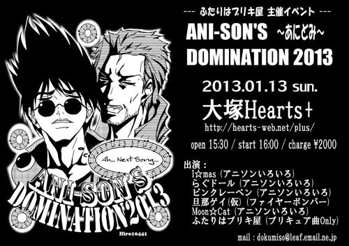らぐドール 20130113(日)@大塚Hearts+