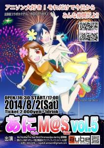yasuda20140802